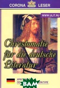 Купить Хрестоматия по немецкой литературе / Chrestomatie fur die deutsche Literatur, Корона-Век, Л. Е. Крайнова, 978-5-7931-0530-9