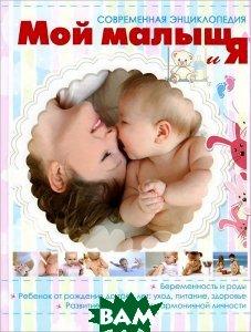 Мой малыш и Я