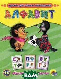 Купить Алфавит. 16 обучающих карточек, Проф-Пресс, 978-5-378-07275-0