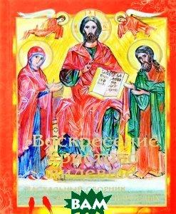 Купить Воскресение Христово видевше... Пасхальный сборник для детей и взрослых, Лепта Книга, Болотина Д., 978-5-91173-354-4