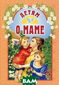 Купить Детям о маме, Издательство Белорусского Экзархата - Белорусской Православной Церкви, Велько, 978-985-511-566-4