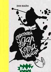 Купить Ответный удар кота-убийцы. День рождения кота-убийцы, Самокат, Энн Файн, 978-5-91759-185-8