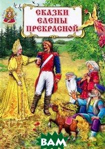 Купить Сказки Елены Прекрасной., КНИГА, 978-5-87259-688-2