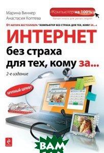 Купить Интернет без страха для тех, кому за..., ЭКСМО, Марина Виннер, Анастасия Коптева, 978-5-699-63140-7