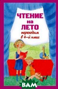 ЭКСМО / Чтение на лето. Переходим в 4-й класс