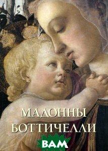 Купить Мадонны Боттичелли, Воскресный день, Елена Милюгина, 978-5-7793-4221-6