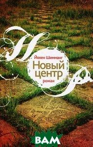 Купить Новый центр, Издательство Ивана Лимбаха, Йохен Шимманг, 978-5-89059-188-3