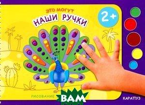Купить Это могут наши ручки. Рисование без кисточки. Для детей от 2-х лет, Карапуз, М. А. Колпакова, 978-5-9715-0642-3