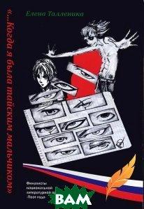 Купить ...Когда я была тайским мальчиком, Авторская книга, Елена Талленика, 978-5-91945-298-0