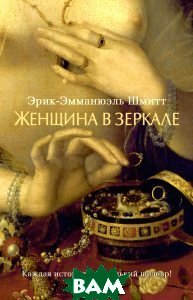 Купить Женщина в зеркале, Азбука-Аттикус, Эрик-Эмманюэль Шмитт, 978-5-389-06182-8
