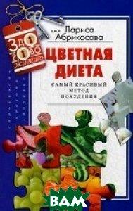 Купить Абрикосова Л..Цветная диета Самый красивый метод похудения, ЦЕНТРПОЛИГРАФ, Лариса Абрикосова, 978-5-227-04261-3