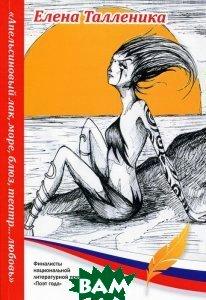 Апельсиновый лак, море, блюз, театр любовь, Авторская книга, Елена Талленика, 978-5-91945-285-0  - купить со скидкой