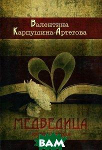 Купить Медведица. Книга 2, Авторская книга, Валентина Карпушина-Артегова, 978-5-91945-308-6