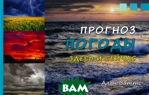 Купить Прогноз погоды здесь и сейчас. Справочник, Неизвестный, Алан Ваттс, 978-5-905445-07-1