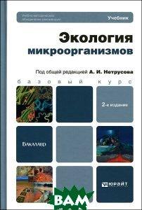 Купить Экология микроорганизмов. Учебник для бакалавров, Академия, Нетрусов А.И. - Отв. ред., 978-5-9916-2734-4