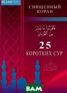 Купить Священный Коран. 25 коротких сур, Диля, 978-5-88503-941-3