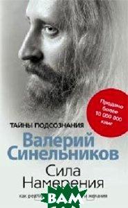 Купить Сила намерения, ЦЕНТРПОЛИГРАФ, Валерий Синельников, 978-5-227-04389-4