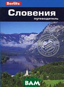 Купить Словения. Путеводитель, Гранд-Фаир, Джейн Фостер, 978-5-8183-1833-2