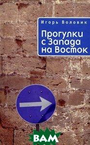 Прогулки с Запада на Восток. Россия: какой она видится из Европы. Заметки урбаниста