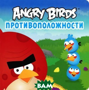 Купить Angry Birds. Противоположности Angry Birds, Азбука-Аттикус, 978-5-389-04831-7