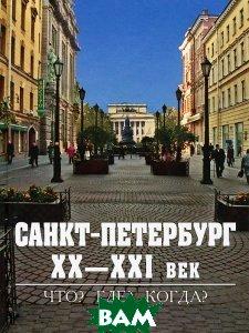 Купить Санкт-Петербург XX-XXI век. Что? Где? Когда?, Паритет, 5-93437-245-9