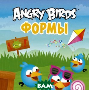 Купить Angry Birds. Формы, Machaon, 978-5-389-04829-4