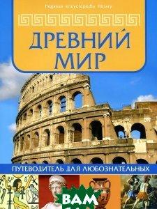 Купить Древний мир. Путеводитель для любознательных, ФЕНИКС, 978-5-222-20941-7