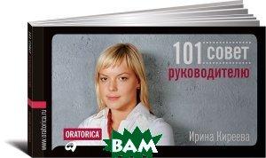 Купить 101 совет руководителю, Альпина Паблишер, Ирина Киреева, 978-5-9614-4332-5
