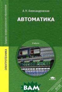 Автоматика, Неизвестный, А. Н. Александровская, 978-5-7695-9752-7  - купить со скидкой