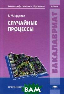 Купить Случайные процессы, Неизвестный, В. М. Круглов, 978-5-7695-9578-3