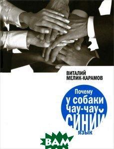 Купить Почему у собаки чау-чау синий язык, ВРЕМЯ, Виталий Мелик-Карамов, 978-5-9691-0837-0