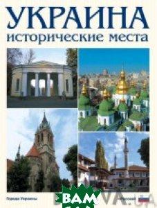 Украина. Исторические места. Фотокнига. Изд. 3-е, исправленное
