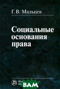 Купить Социальные основания права. Мальцев Г.В., НОРМА, 978-5-91768-175-7