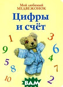 Мой любимый медвежонок. Цифры и счет