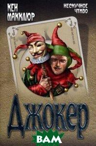 Купить Джокер (изд. 2013 г. ), ВЕЧЕ, Кен Макклюр, 978-5-4444-1006-6