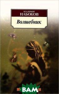 Купить Волшебник, АЗБУКА, Владимир Набоков, 978-5-389-05663-3
