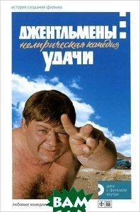 Купить Джентльмены удачи. История создания фильма (+ DVD), АМФОРА, Е. Толстая, 978-5-367-02677-1