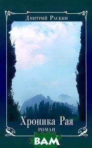 Купить Хроника Рая: роман., Водолей, 978-5-91763-150-9