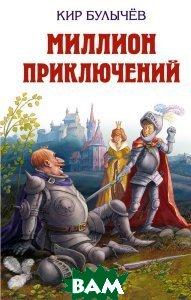 Купить Миллион приключений, Альфа-книга, Кир Булычев, 978-5-9922-1955-5