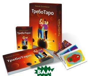 Купить ТребоТаро (78 карт + брошюра), ИГ Весь, Алексей Симоненко, 978-5-9573-2561-1