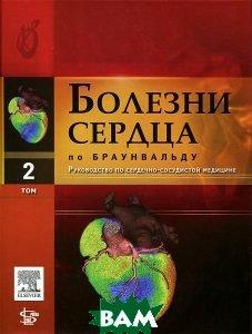 Болезни сердца по Браунвальду. Руководство по сердечно-сосудистой медицине. В 4-х томах. Том 2: Главы 21-37