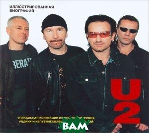 Купить U2. Иллюстрированная биография, АСТ, Мартин Андерсен, 978-5-17-077672-6