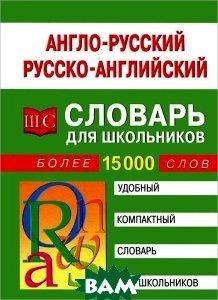 Купить Англо-русский, русско-английский словарь для школьников. Более 15000 слов, РИПОЛ КЛАССИК, 978-5-386-05461-8