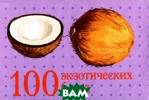 Купить 100 экзотических блюд (миниатюрное издание), ФОЛИО, 978-966-03-6181-2