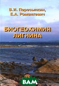 Купить Биогеохимия лигнина, ГЕОС, В. И. Пересыпкин, Е. А. Романкевич, 978-5-89118-484-8