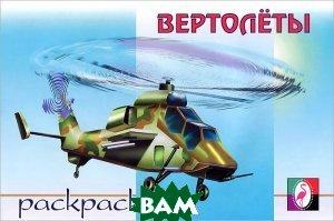 Купить Вертолеты. Раскраска, Фламинго, 978-5-7833-1320-2