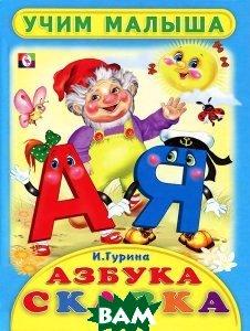 Купить Учим малыша. Азбука-сказка, Фламинго, И. Гурина, 978-5-7833-1515-2