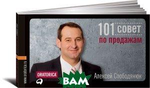 Купить 101 совет по продажам, Альпина Паблишер, Алексей Слободянюк, 978-5-9614-1822-4