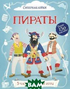 Купить Пираты (изд. 2013 г. ), Махаон, Кейт Дэвис, Луи Стауэлл, 978-5-389-05437-0