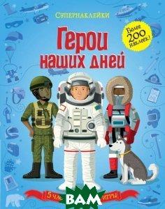 Купить Герои наших дней, Азбука-Аттикус, Меган Келлис, 978-5-389-05442-4